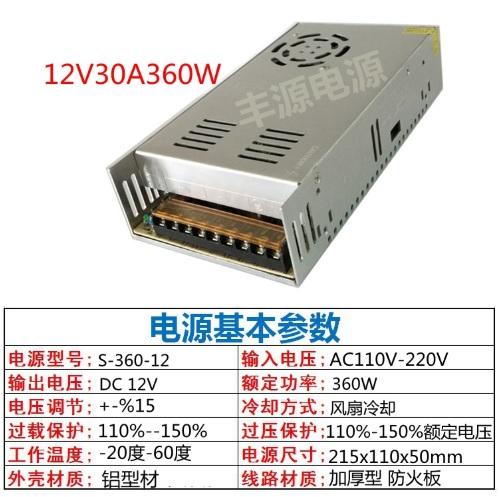 nguon-12vdc-30A360W(2)